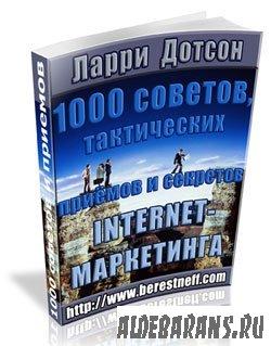1000 советов, тактических способов и секретов Internet-маркетинга
