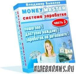 Moneymaster 3
