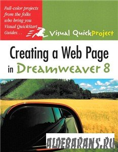 Nolan Hester. Creating a Интернет Page in Dreamweaver 8: Visual QuickProject. (2005)
