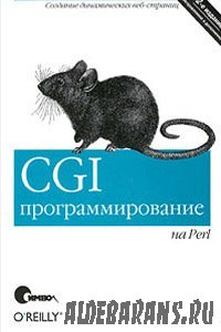 CGI программирование на Perl