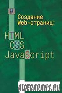 Создание Web-страниц. HTML.CSS.JavaScript
