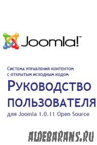 Joomla 1.0.11 Начальство юзера на российском языке