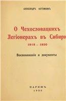 О чехословацких легионерах в Сибири 1918 - 1920