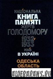 Национальная книга памяти потерпевших голодомора 1932-33 г. в Украине. Одесская обл.