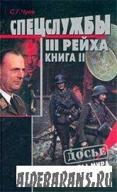 Спецслужбы Третьего Рейха. Книга II