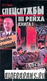 Спецслужбы Третьего Рейха. Книга I