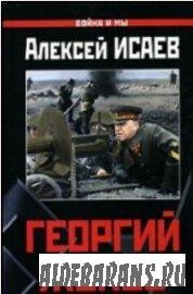Георгий Жуков. Последний аргумент короля