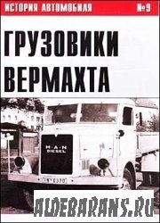 История авто № 9 - Грузовики Вермахта (Часть V)