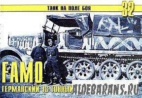 Танк на поле поединка №32 - FAMO германский 18-тонный тягач