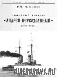 """Линейный корабль """"Андрей Первозванный"""" 1906-1925"""