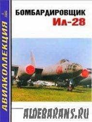 Авиаколлекция 5,6 2006 Бомбардировщик Ил-28