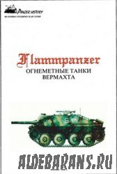 Flammepanzer. Огнеметные танки вермахта