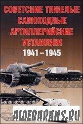 Советские тяжкие самоходные артиллерийские установки 1941-1945