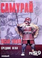 Новый солдат 49 - Самурай, 1550-1600