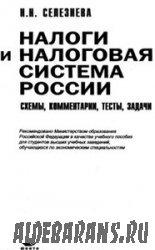 Налоги и налоговая система Российской Федерации. Схемы, объяснении, анализы ...