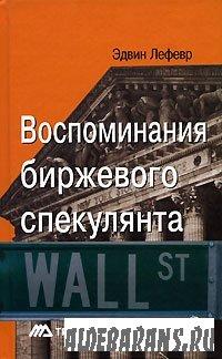Мемуары биржевого спекулянта