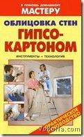 Облицовка стен гипсокартоном | Назаров В.И.,Рыженко В.И.