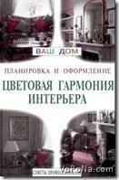 Цветовая гармония внутреннего убранства | Яйленко Е. В.