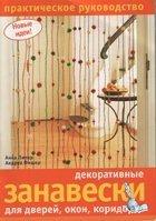 Декоративные занавеси для дверей, окошек, коридоров. |Анна Пипер, Андреа Фишер