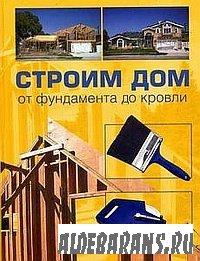 Строим дом. От основания дома до кровли | Светлана Хворостухина