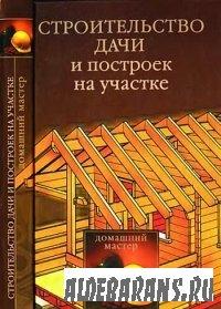 Строительство дачи и сооружений на участке | Рычкова Ю. В.
