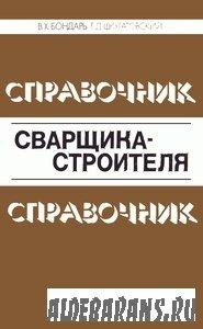 Справочник сварщика-строителя | Бондарь В.Х., Шкуратовский Г.Д.