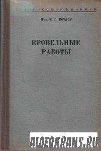 Кровельные работы | Козлов Н.В.