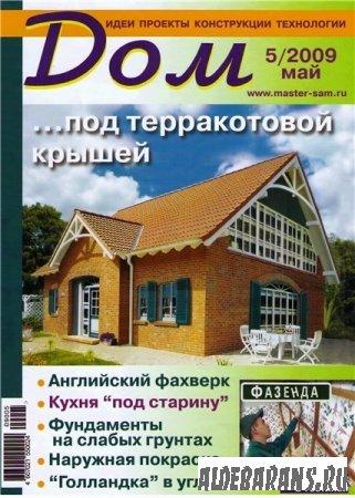 Дом №5 май 2009