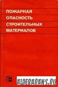 Пожарная опасность стройматериалов | Под ред. Баратова А.Н.