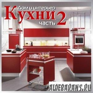 Дом и экстерьер. Кухни-2