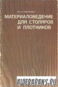 Материаловедение для столяров и плотников   Григорьев М.А.