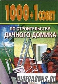 1000+1 совет по строительству загородного домика | Шилина А.