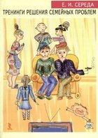Тренинги решения домашних трудностей: Фактическое начальство