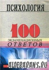 Психология: экспресс-справочник (учебное пособие)