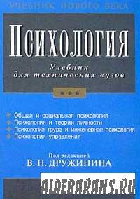 Психология (для технических институтов)
