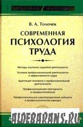 Современная психология труда: Учебное пособие