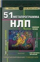 51 Meтaпpoгpaммa НЛП. Моделирование поведения, чтение мылей, осознание тем