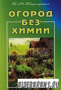 Огород в отсутствии химии | Н. М. Жирмунская