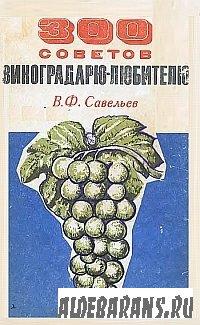 300 советов виноградарю-любителю | Савельев В. Ф.