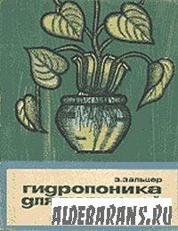 Гидропоника для приверженцев | Зальцер Э.