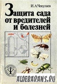 Оборона сада от вредителей и заболеваний | Чекулаев И. А.