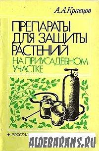 Препараты для обороны растений на приусадебном участке | Кравцов А. А.