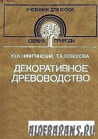 Декоративное древоводство | Никитинский Ю. И., Соколова Т. А.