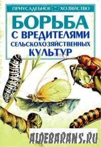 Борьба с вредителями сельскохозяйственных культур | Комарова Г. В.