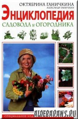 Энциклопедия садовода и огородника | О. Ганичкина, А. Ганичкин