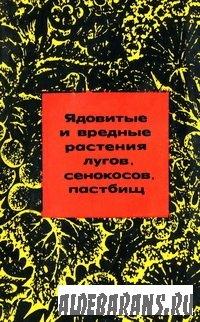 Ядовитые и вредные растения лугов, сенокосов и пастбищ | А.К. Дударь