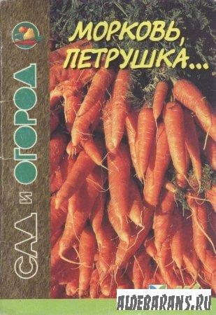 Сад и огород. Морковь, петрушка... | И.Н.Путырский, В.Н.Прохоров, П.А.Родио ...