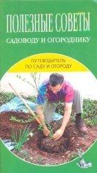 Нужные рекомендации садоводу и огороднику | Зимина Н.В.