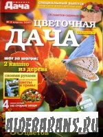 Любимая дача. Спецвыпуск №3 апрель 2009