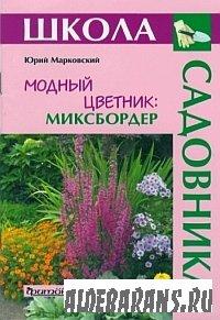 Модный цветник: миксбордер | Юрий Марковский
